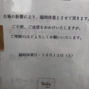 平塚の髪質改善美容院BAGUSのお知らせ