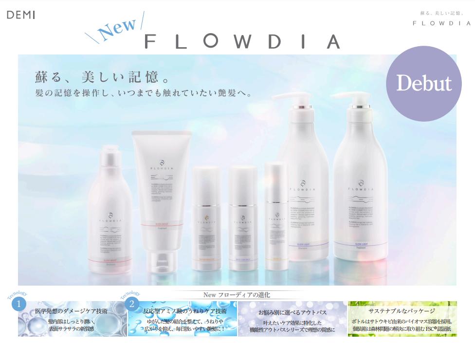新しくなった髪質改善トリートメントのFLOWDIA(フローディア)