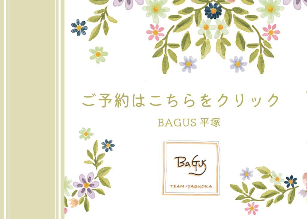 平塚美容院BAGUSのエステ予約ボタン