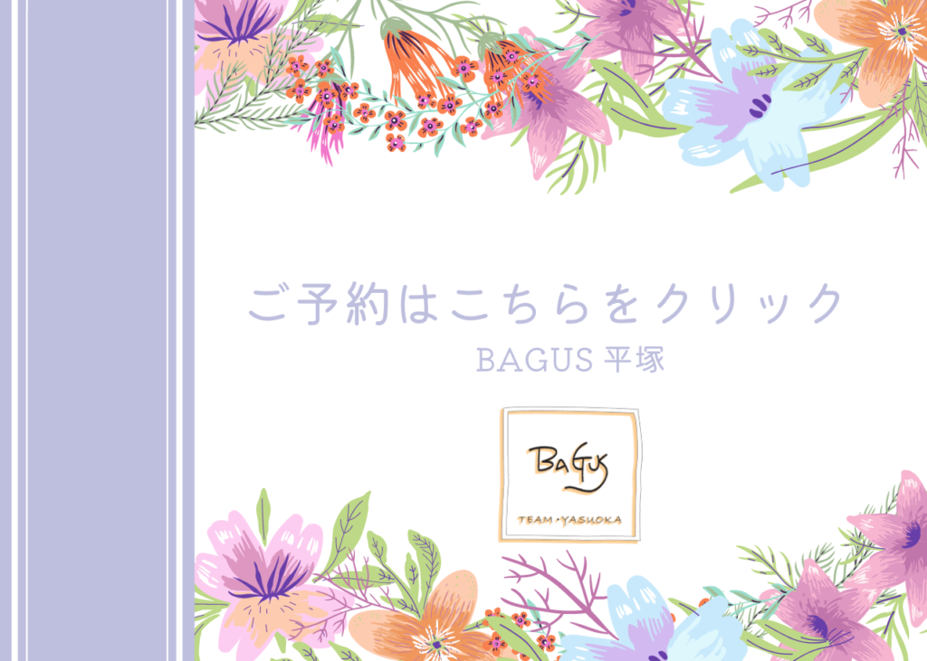 BAGUS平塚の予約サイト